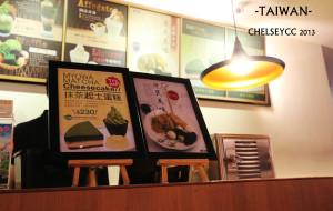 台北娱乐-和茗甘味处(台北本店)