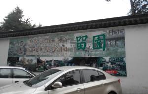 【江苏图片】中国四大名园之苏州留园