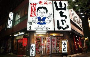 名古屋美食-世界的小山酱