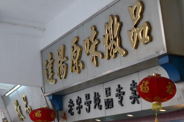 游广州长隆野生动物园 大马戏