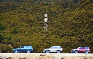 【海螺沟图片】11天,三八团行走川藏南线的春天