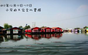 【北碧图片】2013年12月11日-17日 小贝的不完全北碧游