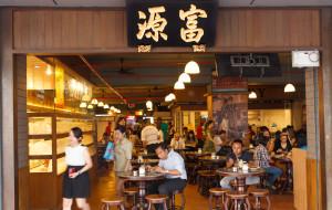 沙巴美食-富源茶餐厅