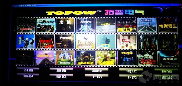 幻影时空5D动感影院(新地购物中心)