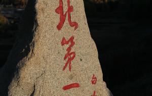 【禾木图片】西北最美乡村——白吧哈、禾木