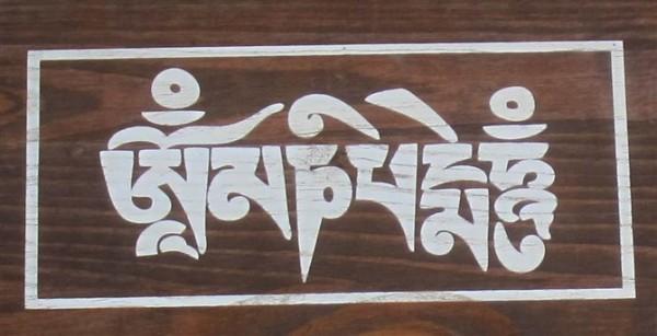 """六字真言   六字大明咒""""唵嘛呢叭咪吽""""是大慈大悲观世音菩萨咒,源于梵文,象征一切诸菩萨的慈悲与加持.图片"""