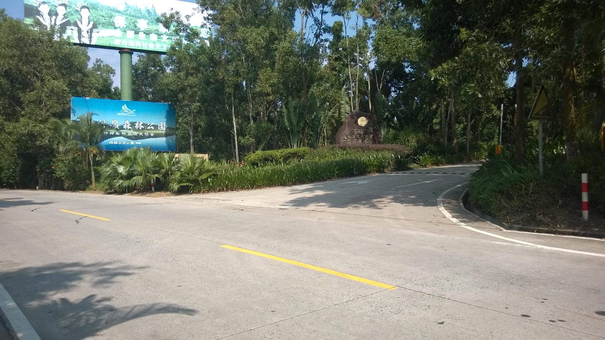 d2—— 第二十五站14.24甘什岭森林公园,距离224国道边3.8公里.