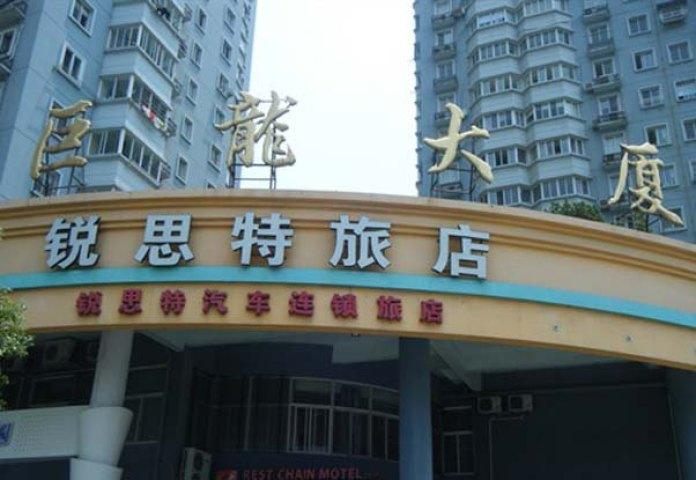 温州锐思特汽车连锁旅店(新城店)预订