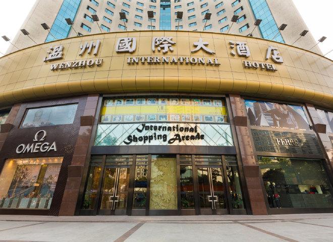 温州国际大酒店预订