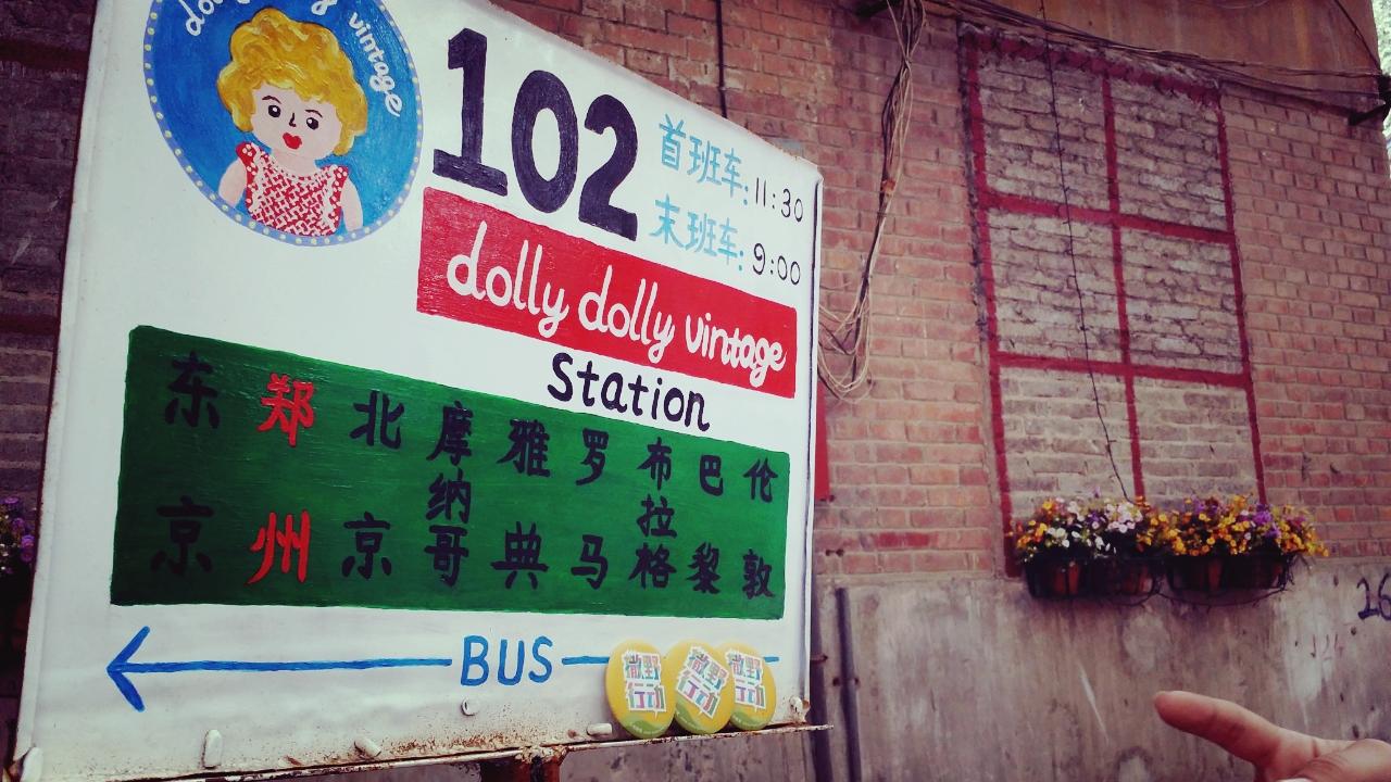 關于鄭州的記憶圖片