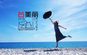 【九份图片】「台美丽」我要晒黑成一根木炭照亮台湾的所有角落。台北/九份/十分/猫村/瑞芳/花莲/垦丁/高雄顺时环岛七日