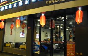 郴州美食-鱼跃东江酒店