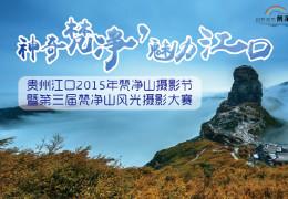 2015神奇梵净•魅力江口  第三届梵净山风光摄影大赛启动啦