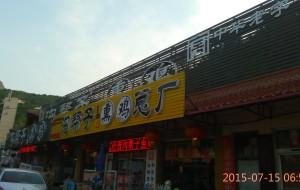 锦州美食-沟帮子尹家熏鸡