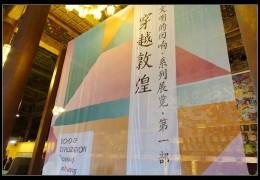 """太庙""""穿越敦煌""""文明的回响系列展"""