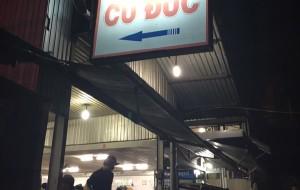 大叻美食-Quan An Cu Duc