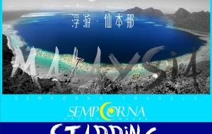 """【马来西亚图片】【蜂首纪念】一路向蓝·浮游仙本那︱附""""救命""""攻略︱"""