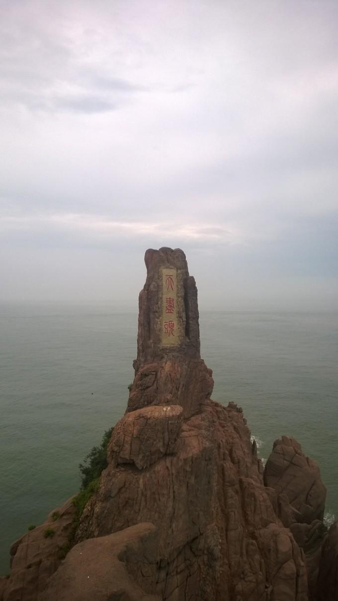 2015年夏山东6日海岛自驾游长岛蓬莱烟台威海(北京出发)