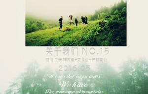 【宝兴图片】川西小环线:硗碛 时雨秘境