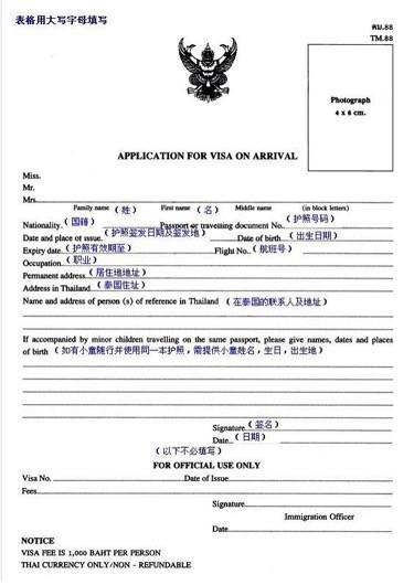 出入境卡:在出发去泰国的飞机上机组人员会把出入境卡给你  (住址就是