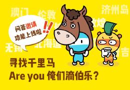 【寻找千里马】问答邀请功能全新上线啦!