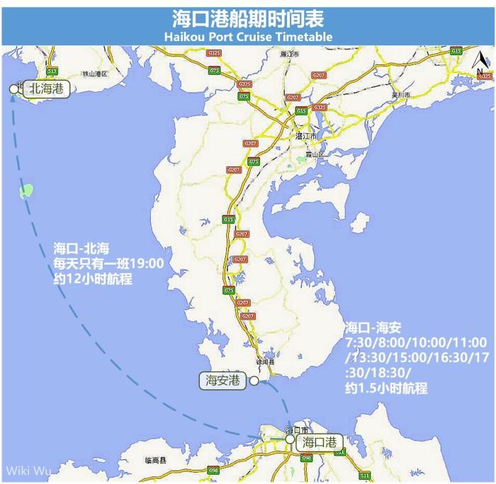 大多数客车或自驾  车进岛都是从海安  港坐船到 ???  港.
