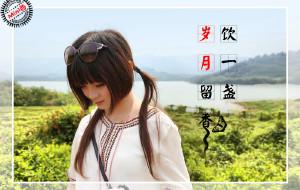 【宜兴图片】❤西的旅图之饮一盏岁月留香 宜兴湖父 湖㳇