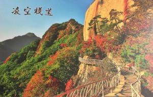 【丹东图片】二游丹东凤凰山(2016.10.15)