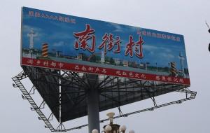 【漯河图片】南街村:破灭的集体主义神话?