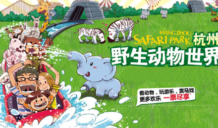 【杭州亲子必游】杭州野生动物园门票