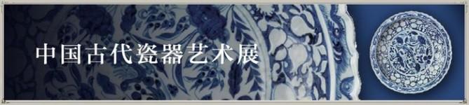 1. 瓷器
