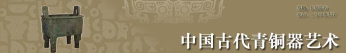 1. 青铜器