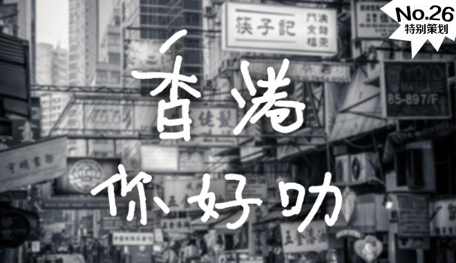 香港你好叻