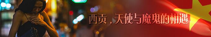 西贡,天使与魔鬼的相遇