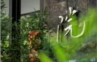 成都朴院禅文化精品酒店(含税费+含双人早餐)