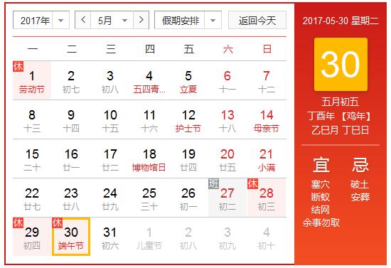 端午是法定节假日吗,2017端午节放假安排