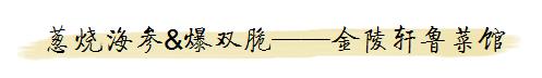 葱烧海参&爆双脆——金陵轩鲁菜馆