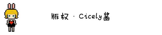©版权·Cicely酱