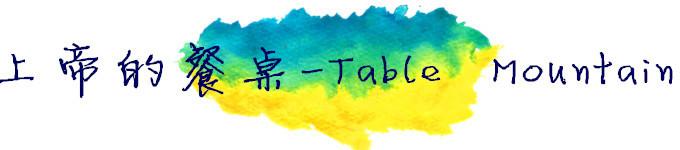 上帝的餐桌-Table Mountain