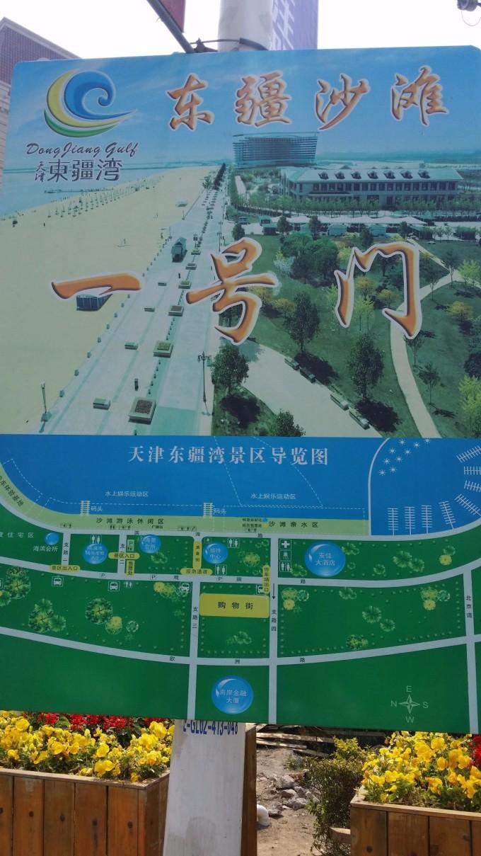 天津东疆港沙滩公园,虽然是人工建成,却依然人山人海...