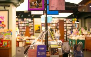 重庆购物-西西弗书店(英利国际店)