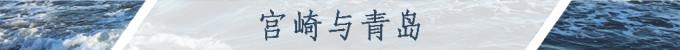宫崎与青岛