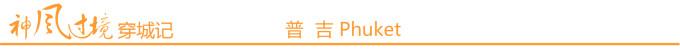 普吉 Phuket