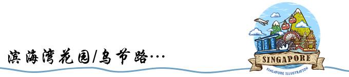 滨海湾花园/乌节路…