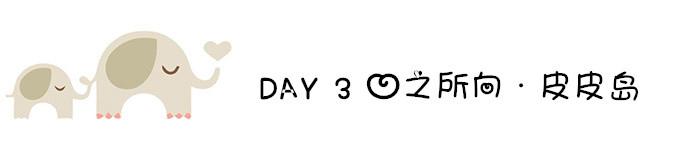 DAY 3 心之所向 皮皮岛