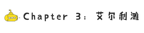 ◆ Chapter 3:艾尔利滩
