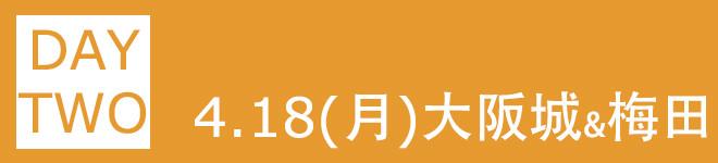 D2:4.18 周一 大阪城&梅田