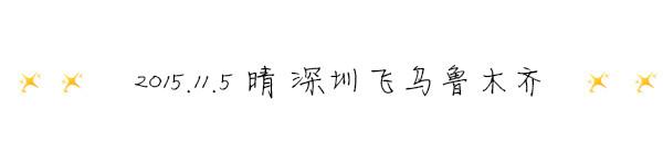 2015.11.5 ☼晴 深圳飞乌鲁木齐