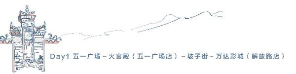 Day1 五一广场-火宫殿(五一广场店)-坡子街-万达影城(解放路店)