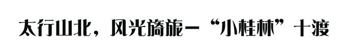 """太行山北,风光旖旎-""""小桂林""""十渡"""